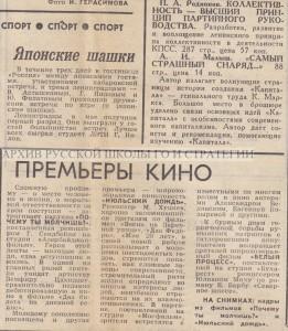 Газета «Вечерний Ленинград» № 205 от 1 сентября 1967 года.