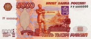 Хабаровск на купюре Банка России